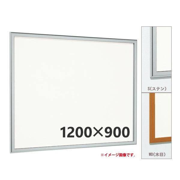 壁面掲示板 1200×900 ホワイトボード仕様 618 屋内 直付け はね上げ ヨコ 個人宅不可 法人配送のみ  (選べるカラー)
