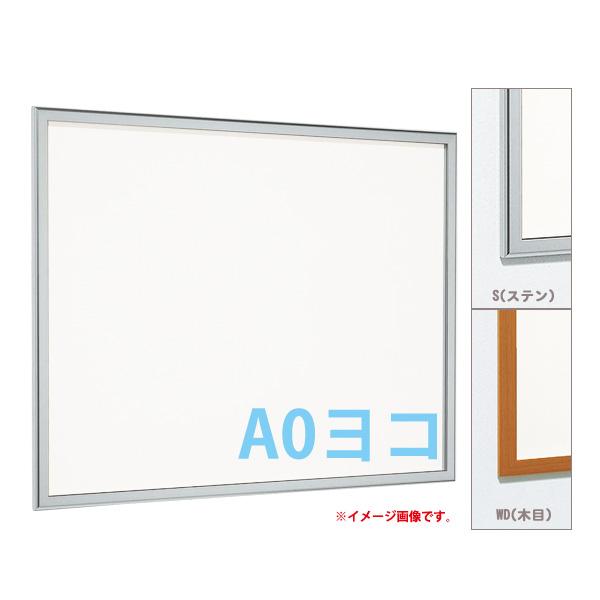 壁面掲示板 A0ヨコ ホワイトボード仕様 618 屋内 直付け はね上げ ヨコ 個人宅不可 法人配送のみ  (選べるカラー)