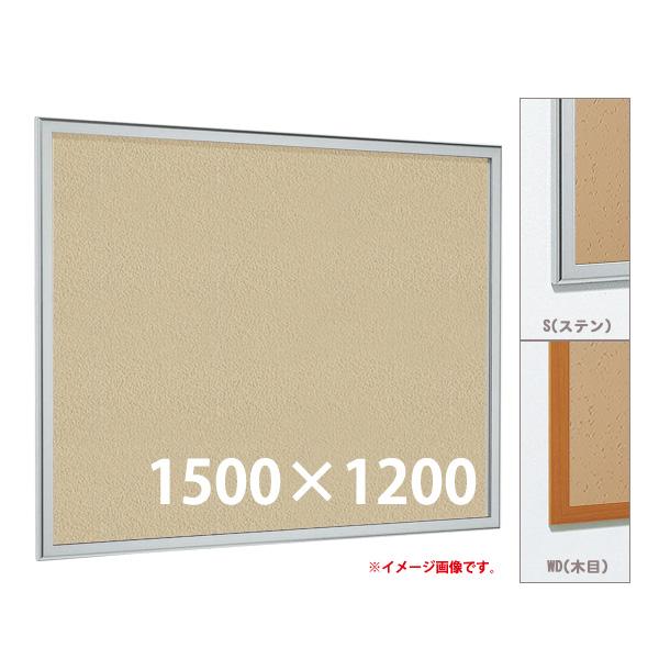 壁面掲示板 1500×1200 マグネットクロス仕様 618 屋内 直付け はね上げ ヨコ 個人宅不可 法人配送のみ  (選べるカラー)