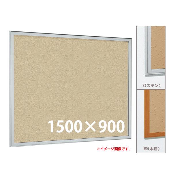 壁面掲示板 1500×900 マグネットクロス仕様 618 屋内 直付け はね上げ ヨコ 個人宅不可 法人配送のみ  (選べるカラー)