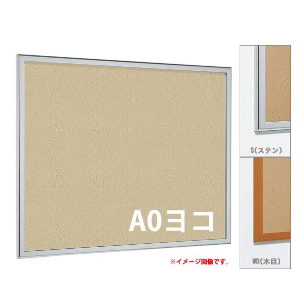 壁面掲示板 A0ヨコ マグネットクロス仕様 618 屋内 直付け はね上げ ヨコ 個人宅不可 法人配送のみ  (選べるカラー)