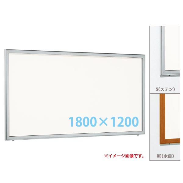 壁面掲示板 1800×1200 ホワイトボード仕様 6618 屋外 直付け はね上げ ヨコ 個人宅不可 法人配送のみ  (選べるカラー)