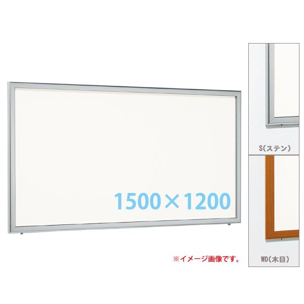 壁面掲示板 1500×1200 ホワイトボード仕様 6618 屋外 直付け はね上げ ヨコ 個人宅不可 法人配送のみ  (選べるカラー)
