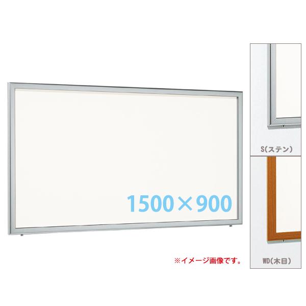 壁面掲示板 1500×900 ホワイトボード仕様 6618 屋外 直付け はね上げ ヨコ 個人宅不可 法人配送のみ  (選べるカラー)