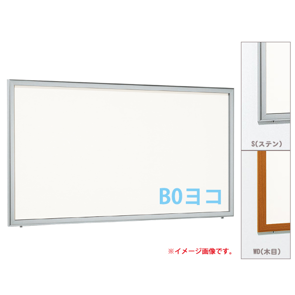 壁面掲示板 B0ヨコ ホワイトボード仕様 6618 屋外 直付け はね上げ ヨコ 個人宅不可 法人配送のみ  (選べるカラー)