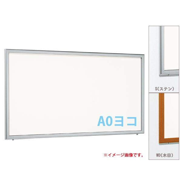 壁面掲示板 A0ヨコ ホワイトボード仕様 6618 屋外 直付け はね上げ ヨコ 個人宅不可 法人配送のみ  (選べるカラー)