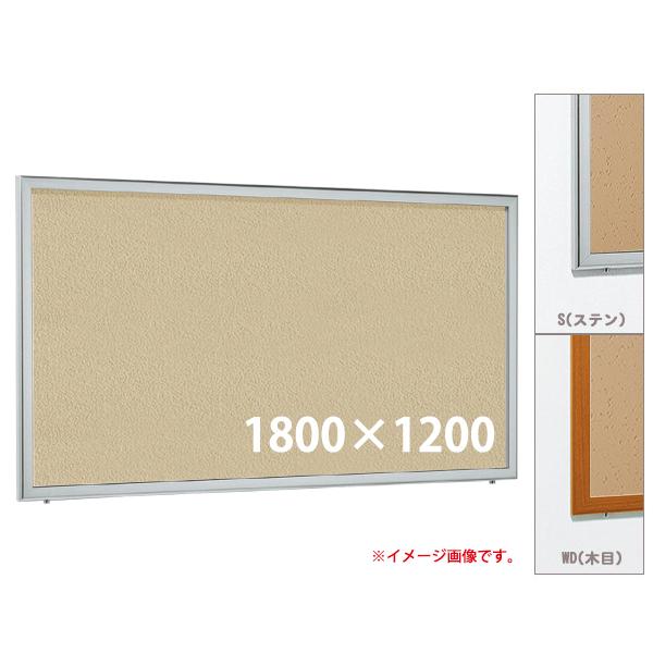 壁面掲示板 1800×1200 マグネットクロス仕様 6618 屋外 直付け はね上げ ヨコ 個人宅不可 法人配送のみ  (選べるカラー)
