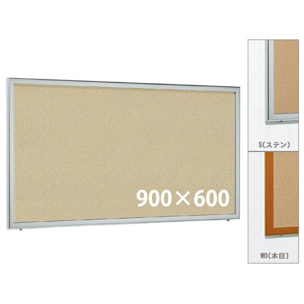 壁面掲示板 900×600 マグネットクロス仕様 6618 屋外 直付け はね上げ ヨコ 個人宅不可 法人配送のみ  (選べるカラー)