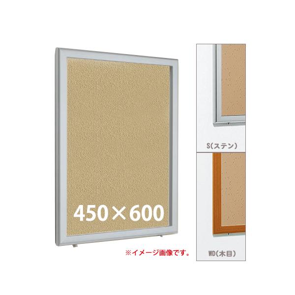 壁面掲示板 450×600 マグネットクロス仕様 6618 屋外 直付け はね上げ タテ 個人宅不可 法人配送のみ  (選べるカラー)