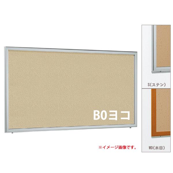 壁面掲示板 B0ヨコ マグネットクロス仕様 6618 屋外 直付け はね上げ ヨコ 個人宅不可 法人配送のみ  (選べるカラー)