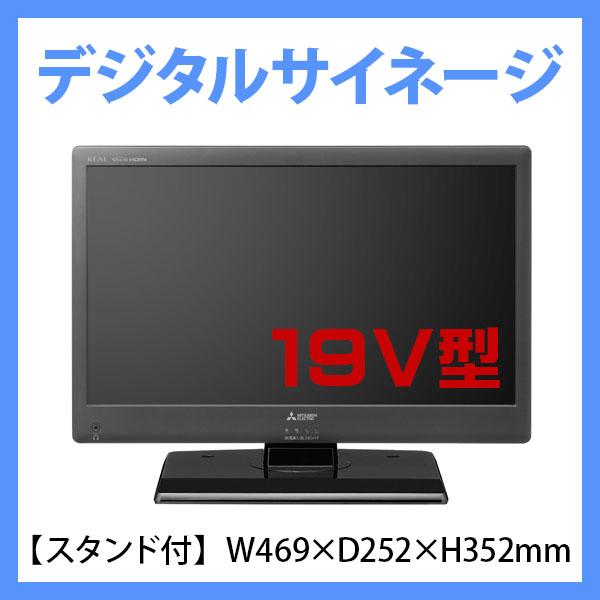 三菱電機 デジタルサイネージ 19V形 DSM-19L7 カンタンサイネージ屋内用液晶ディスプレイ