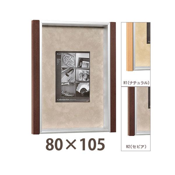 デザインBOX 80×105 K583 屋内 壁掛け 直掛け スタンド かぶせ タテ  (選べるカラー)