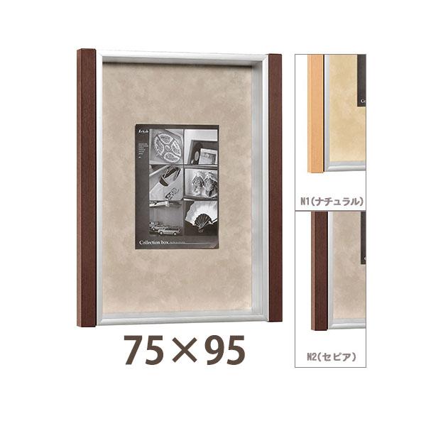 デザインBOX 75×95 K583 屋内 壁掛け 直掛け スタンド かぶせ タテ  (選べるカラー)