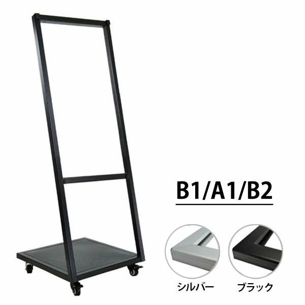 キャスター付イーゼル屋内外用B1 A1 B2 高さ調整可能なキャスター付イーゼル  (選べるカラー)