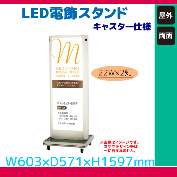 LED電飾スタンド(22W×2灯) CSS-59L 看板 屋外対応