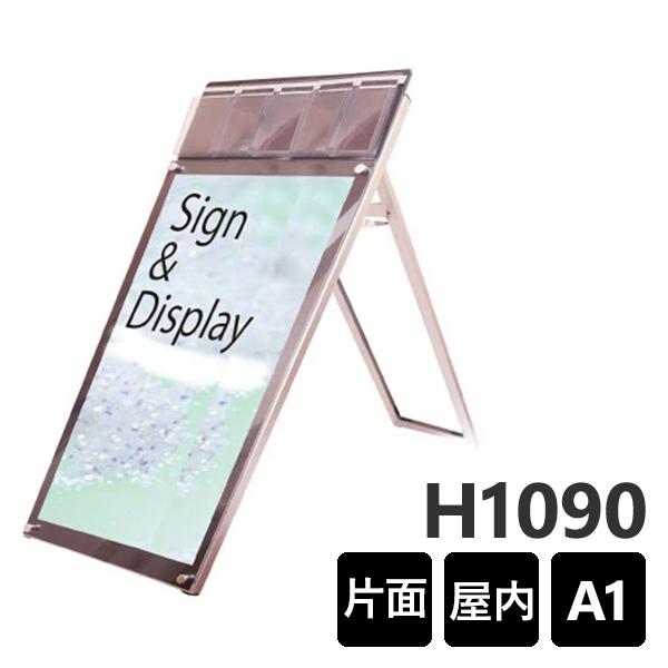 ポスター用スタンド看板 パンフレットケース付 A1ロウ片面(屋内用) PSSKP-A1LKB ポスタースタンド A型看板 店舗看板 個人宅配送不可
