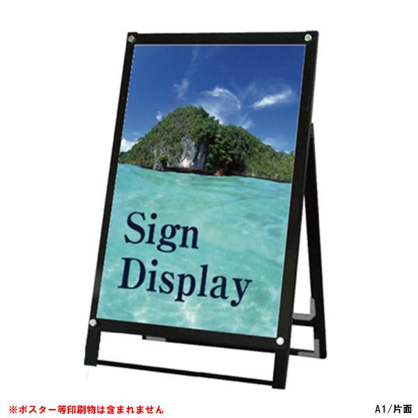 スタンド看板A1(ロー・片面・黒面板) BPSSK-A1LKB フレームもパイプも、黒い。 個人宅配送不可 シルバービス