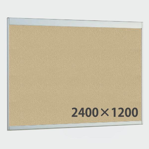 掲示ボード #240×120 マグネットクロス仕様 6702 個人宅不可 法人配送のみ (選べるカラー)