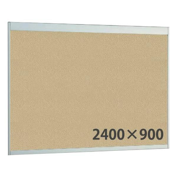 掲示ボード 2400×900 マグネットクロス仕様 6702 個人宅不可 法人配送のみ  (選べるカラー)