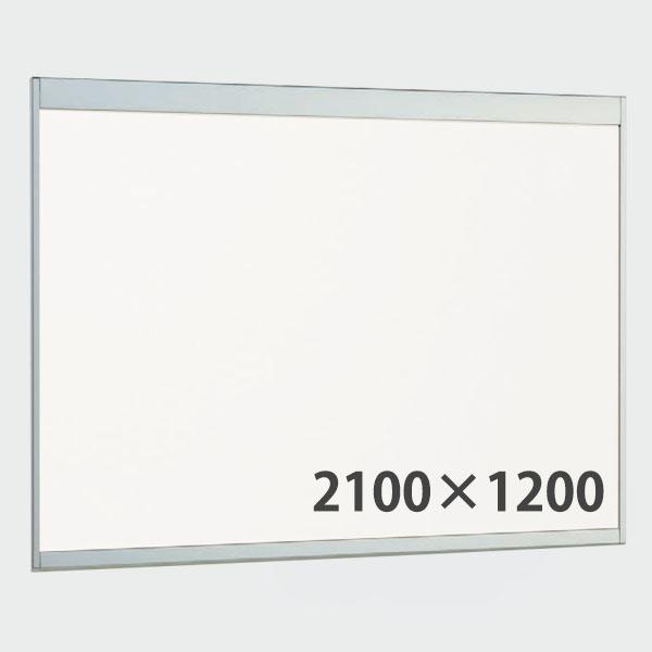 掲示ボード #210×120 ホワイトボード仕様 6702 個人宅不可 法人配送のみ  (選べるカラー)