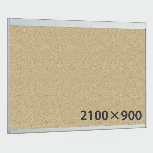 掲示ボード 2100×900 マグネットクロス仕様 6702 個人宅不可 法人配送のみ  (選べるカラー)