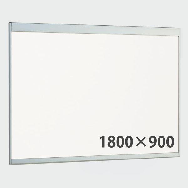 掲示ボード 1800×900 ホワイトボード仕様 6702 個人宅不可 法人配送のみ  (選べるカラー)