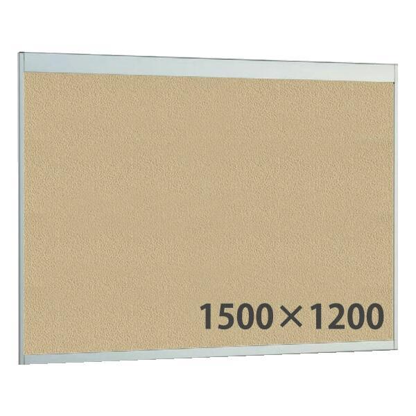 掲示ボード #150×120 マグネットクロス仕様 6702 個人宅不可 法人配送のみ  (選べるカラー)