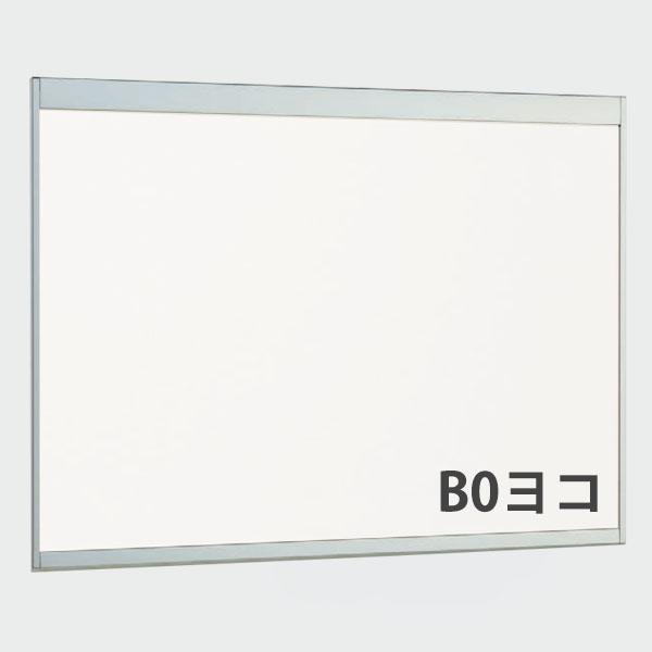 掲示ボード B0ヨコ ホワイトボード仕様 6702 個人宅不可 法人配送のみ  (選べるカラー)