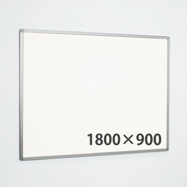 掲示ボード 1800×900 ホワイトボード仕様 622 個人宅不可 法人配送のみ シルバー