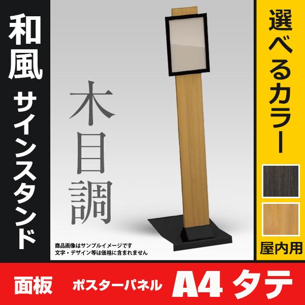 和風サインスタンド そうきゅうPA-A4T 耐久性抜群の木目柄シートでラッピング 個人宅配送不可 (選べるカラー)