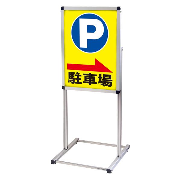 フロアバリウススタンドT型 アルミ複合板タイプ A2縦 片面 FVATAP-A2TK 屋内専用 面板差替可 店舗看板 個人宅配送不可