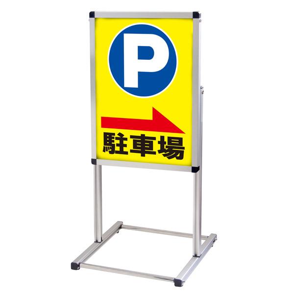 フロアバリウススタンドT型 アルミ複合板タイプ B2縦 片面 FVATAP-B2TK 屋内専用 面板差替可 店舗看板 個人宅配送不可