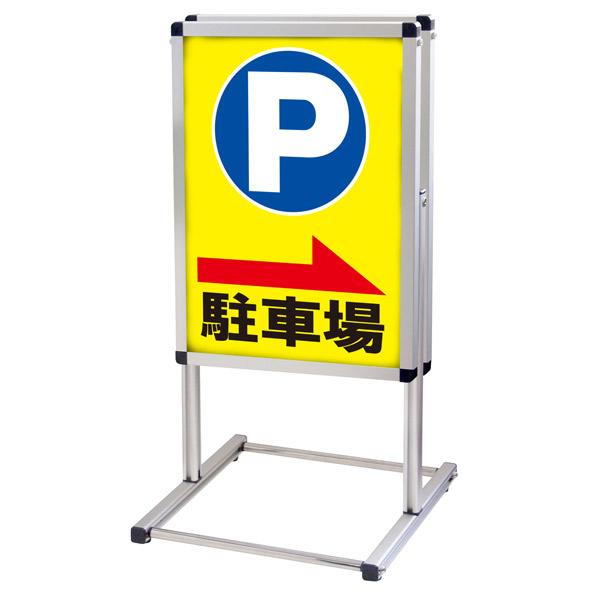 フロアバリウススタンドT型 アルミ複合板タイプ A1縦 両面 FVATAP-A1TR 屋内専用 面板差替可 店舗看板 個人宅配送不可
