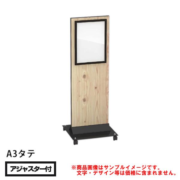 和風サインスタンド(アジャスター付) りきゅうPA12-A3 耐久性抜群の木目柄シートでラッピング  (選べるカラー)