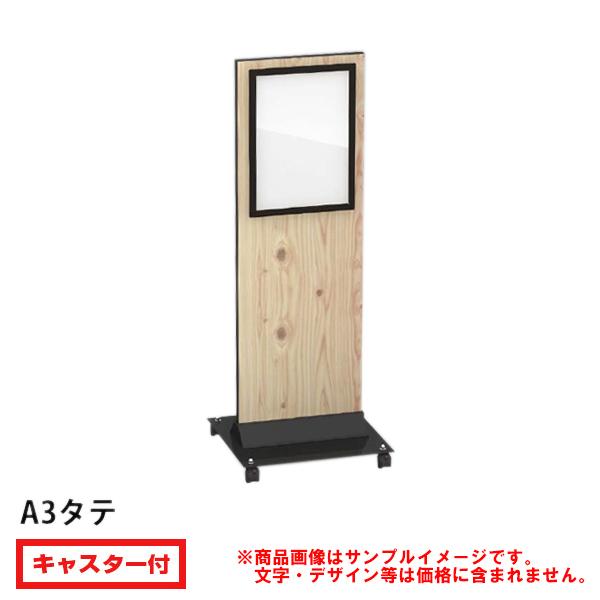 和風サインスタンド(キャスター付) りきゅうPA12-A3 耐久性抜群の木目柄シートでラッピング  (選べるカラー)