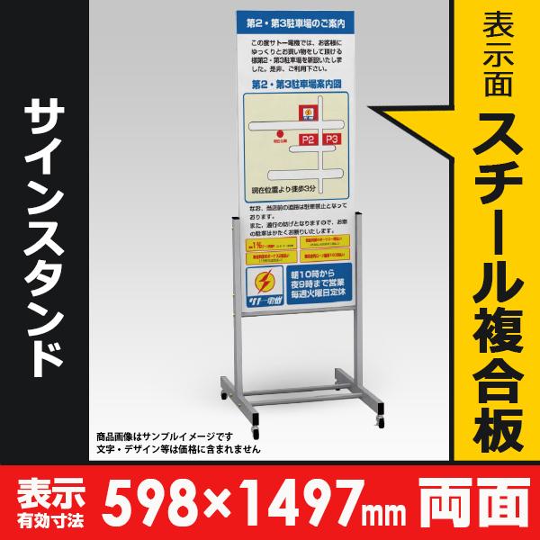 スタンダードサインスタンド(表示面スチール複合板) ロードマン M-2Mg 大型店舗に最適 ワイドサイズ 特大サイン