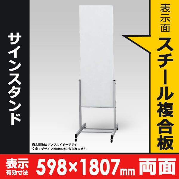 スタンダードサインスタンド(表示面スチール複合板) ロードマン M-3Mg 大型店舗に最適 ワイドサイズ 特大サイン