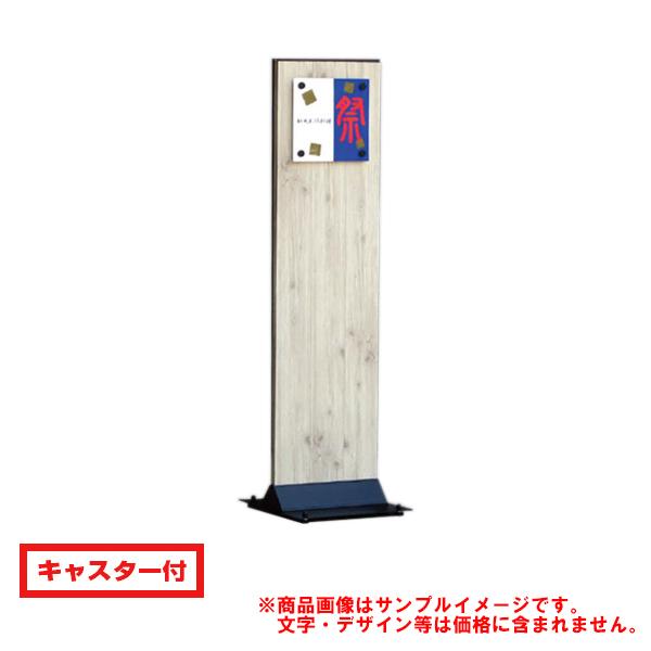 和風サインスタンド(キャスター付) りきゅうF-12 耐久性抜群の木目柄シートでラッピング  (選べるカラー), メッセージギフト グラムグラム:092019ed --- rigg.is