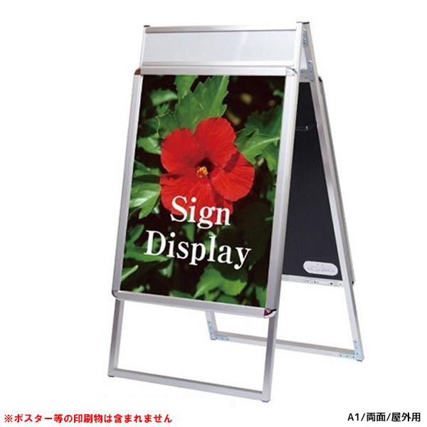 ポスターグリップスタンド看板 サインスペース付 A1 両面 PGSKS-A1RS-G 個人宅配送不可 (シルバー)