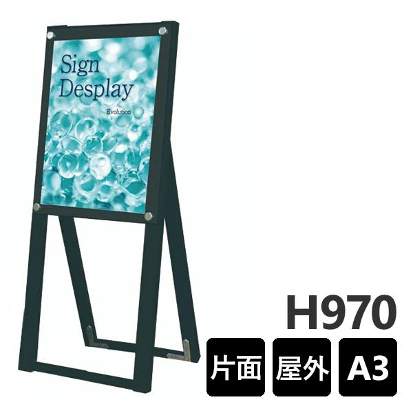 ブラックポスター用スタンド看板 A3縦ハイ片面 BPSSK-A3THKB ポスタースタンド A型看板 店舗看板 個人宅配送不可 ブラック
