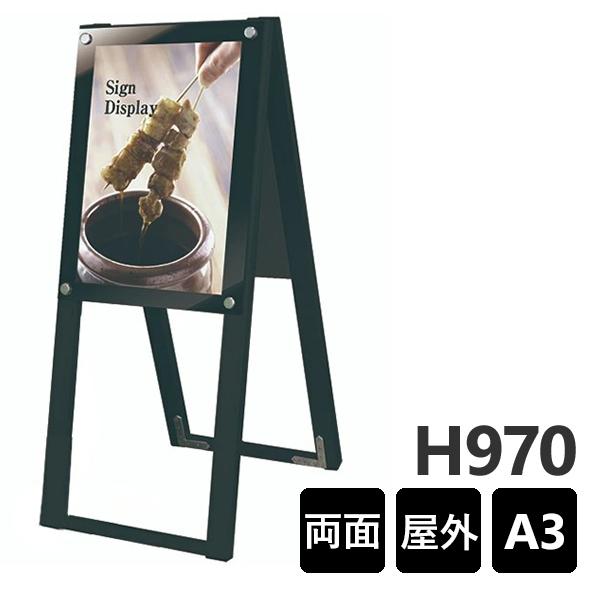 ブラックポスター用スタンド看板 A3縦ハイ両面 BPSSK-A3THRB ポスタースタンド A型看板 店舗看板 個人宅配送不可 ブラック