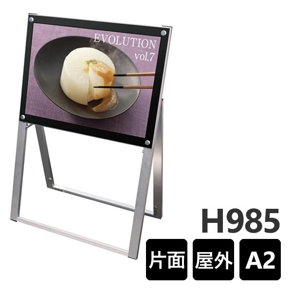 ポスター用スタンド看板 A2横片面 PSSK-A2YKB ポスタースタンド A型看板 店舗看板 個人宅配送不可 ブラック
