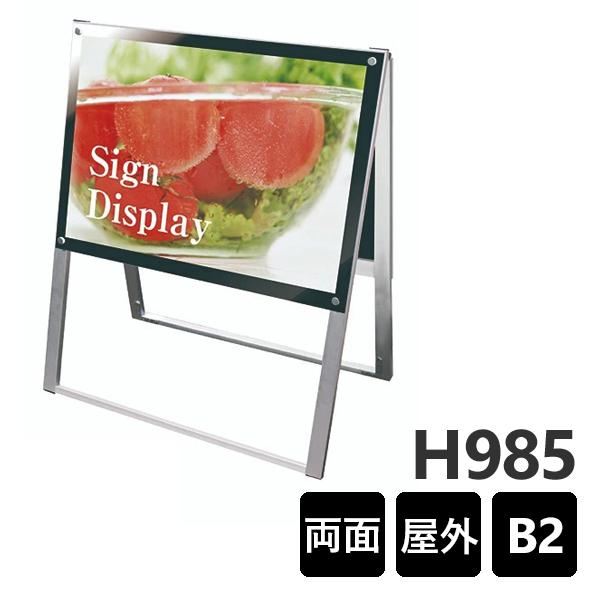 ポスター用スタンド看板 B2横両面 PSSK-B2YRB ポスタースタンド A型看板 店舗看板 個人宅配送不可 ブラック