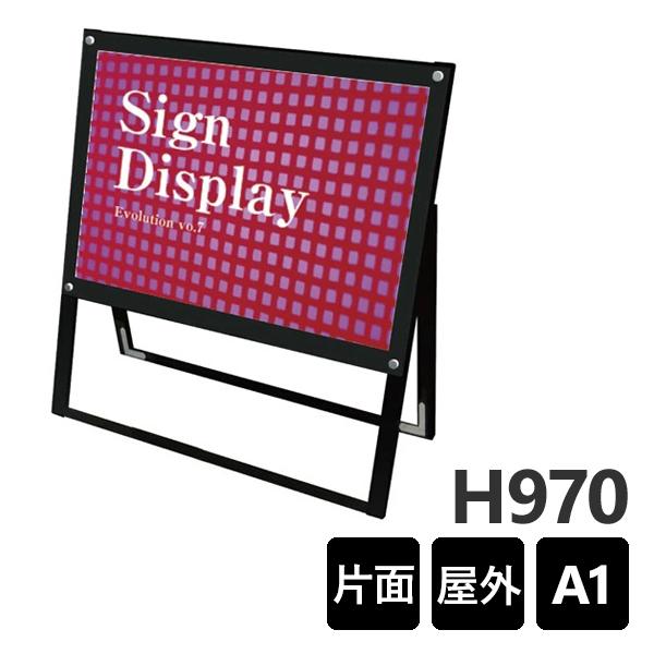 ブラックポスター用スタンド看板 A1横片面 BPSSK-A1YKB ポスタースタンド A型看板 店舗看板 個人宅配送不可 ブラック