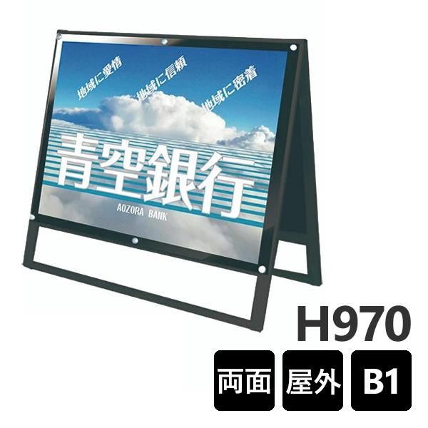 ブラックポスター用スタンド看板 B1横ロウ両面 BPSSK-B1YLRB ポスタースタンド A型看板 店舗看板 個人宅配送不可 ブラック