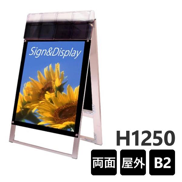 ポスター用スタンド看板 パンフレットケース付 B2両面(屋外用) PSSKP-B2RB-G ポスタースタンド A型看板 店舗看板 個人宅配送不可