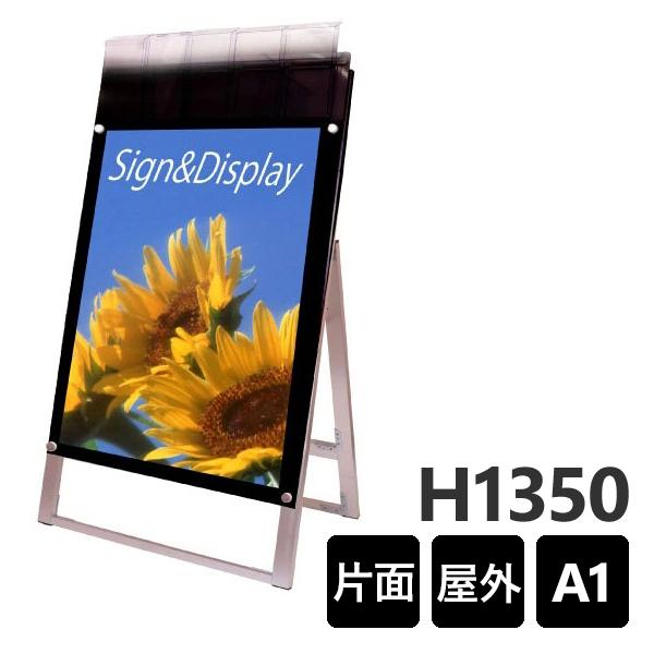 ポスター用スタンド看板 パンフレットケース付 A1片面(屋外用) PSSKP-A1KB-G ポスタースタンド A型看板 店舗看板 個人宅配送不可