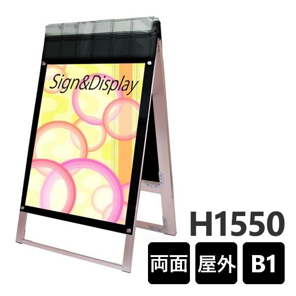 ポスター用スタンド看板 パンフレットケース付 B1両面(屋外用) PSSKP-B1RB-G ポスタースタンド A型看板 店舗看板 個人宅配送不可