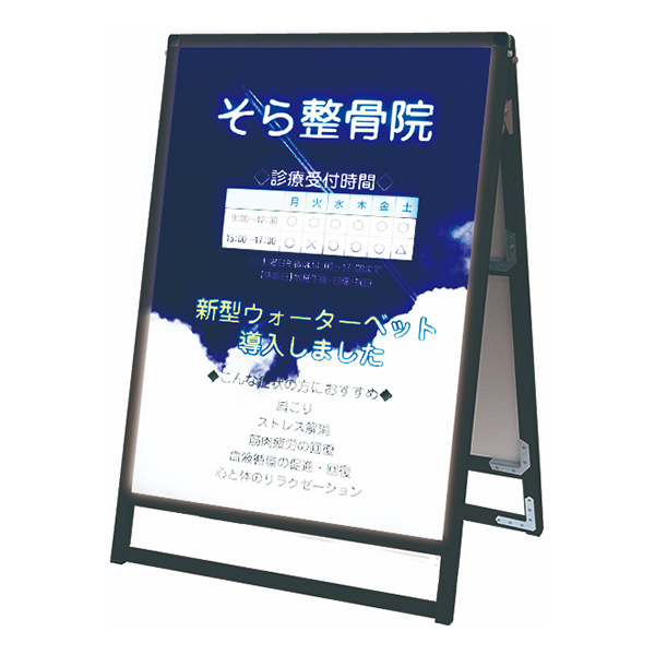 ブラックバリウススタンド看板 LED A1ロウ両面 BVASKLED-A1LR ポスタースタンド A型看板 店舗看板 個人宅配送不可 ブラック