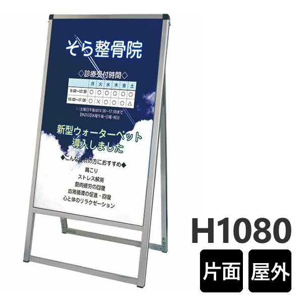 バリウススタンド看板 アルミ複合板タイプ 450×900片面 VASKAP-450X900K 屋外対応 A型看板 店舗看板 個人宅配送不可